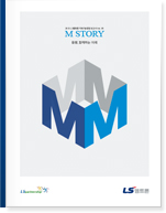 2013, LS Mtron Sustainability Management Report